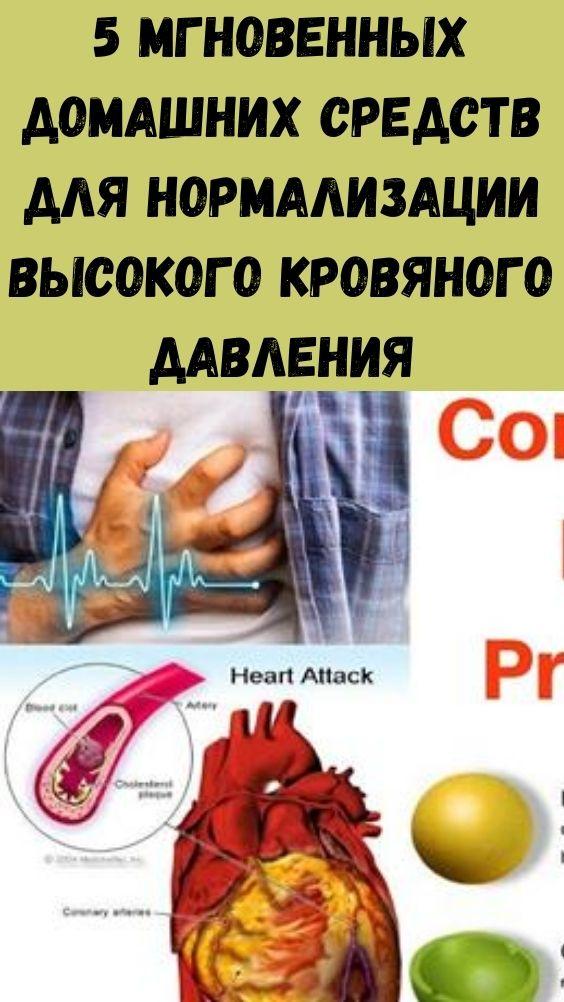 5 мгновенных домашних средств для нормализации высокого кровяного давления