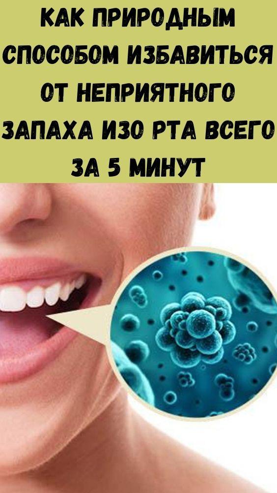 Как природным способом избавиться от неприятного запаха изо рта всего за 5 минут
