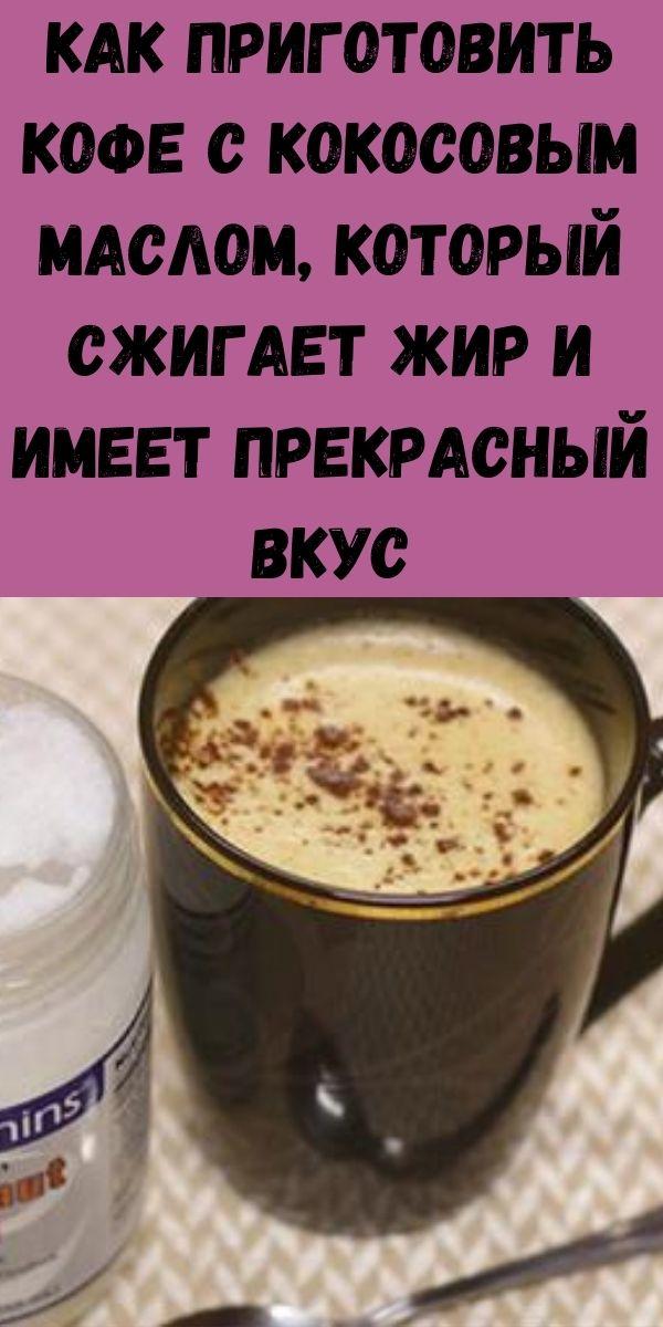 Как приготовить кофе с кокосовым маслом, который сжигает жир, понижает воспаление и имеет прекрасный вкус