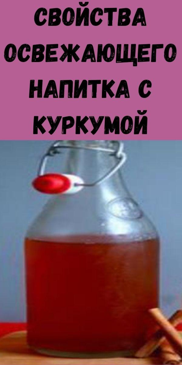 Свойства освежающего напитка с куркумой